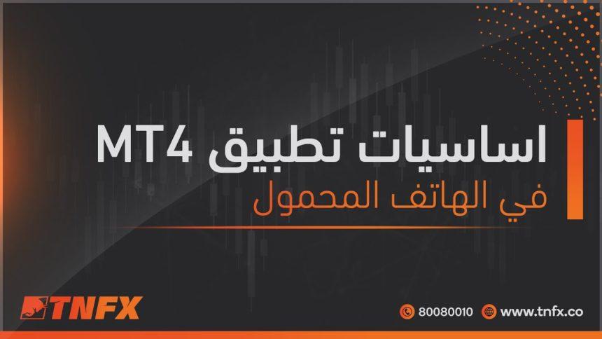 اساسيات تطبيق MT4 في الهاتف المحمول TNFX