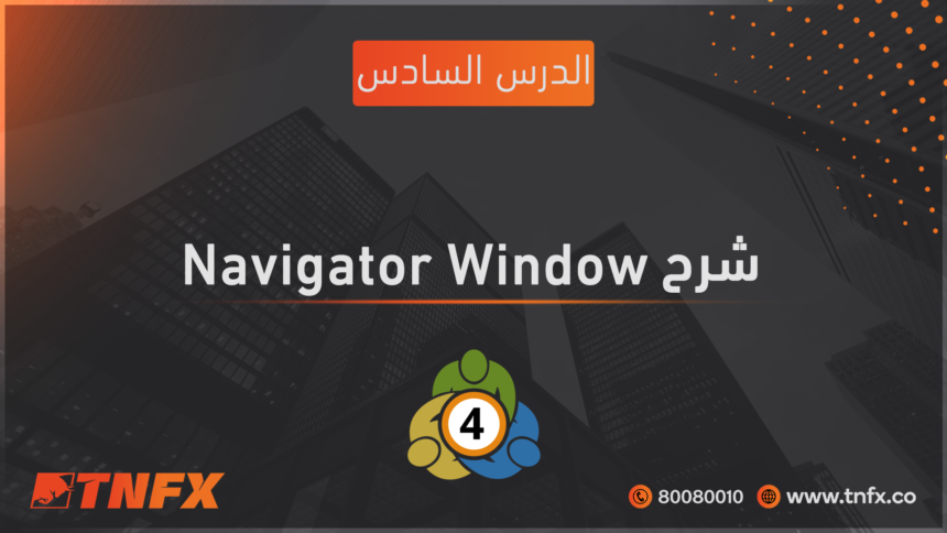 Explanation of the navigation window