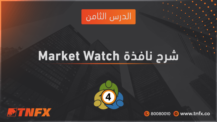 Explanation of the market watch